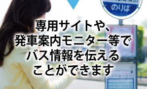 専用サイトや、発車案内モニター等でバス情報を伝えることができます