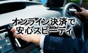 日本全国で音声通話+クレジット決済