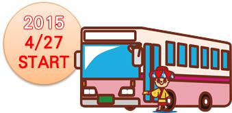 沖縄本島バス事業者4社 2015年4月27日 START