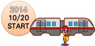 沖縄都市モノレール 2014年10月20日 START