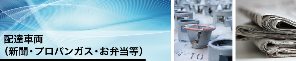 配達車両(新聞・プロパンガス・お弁当等)