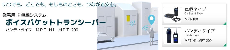 業務用IP無線システムボイスパケットトランシーバー