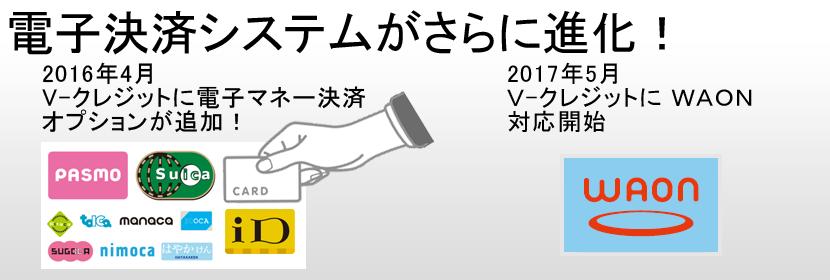 2016年2月銀聯カード対応開始