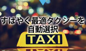 すばやく最適タクシーを自動選択