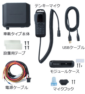 MPT-100 音声通話セット