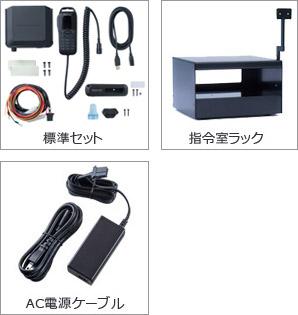 指令室通話セット(3G版)