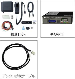 音声デジタコ連携セット(移動局)