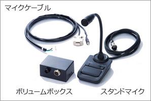 指令室通話セット(PCソフト版)