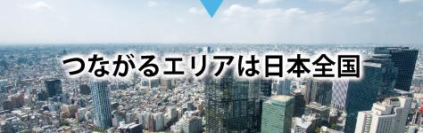 つながるエリアは日本全国